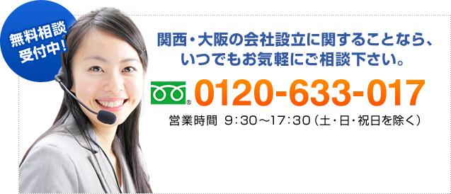 関西・大阪の会社設立に関することなら、いつでもお気軽にご相談下さい。 0120-633-017